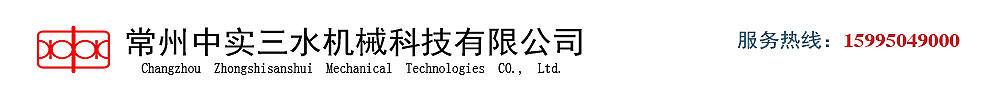 搅拌,搅拌器,搅拌机,搅拌设备,分散机,研磨机-常州中实三水机械科技有限公司