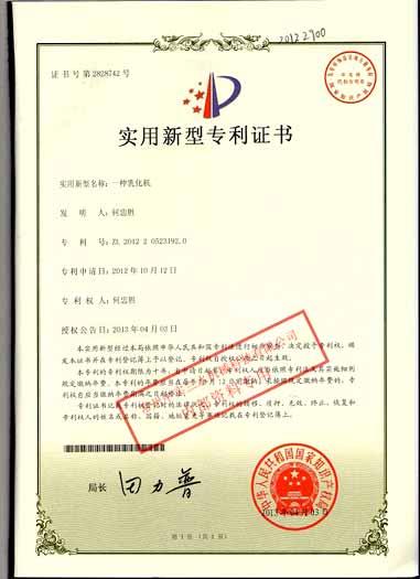 乳化机专利