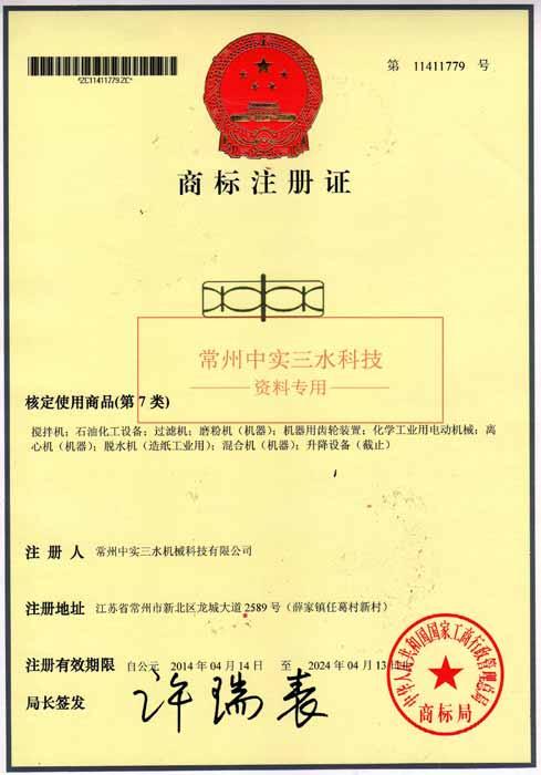 中实三水商标注册证